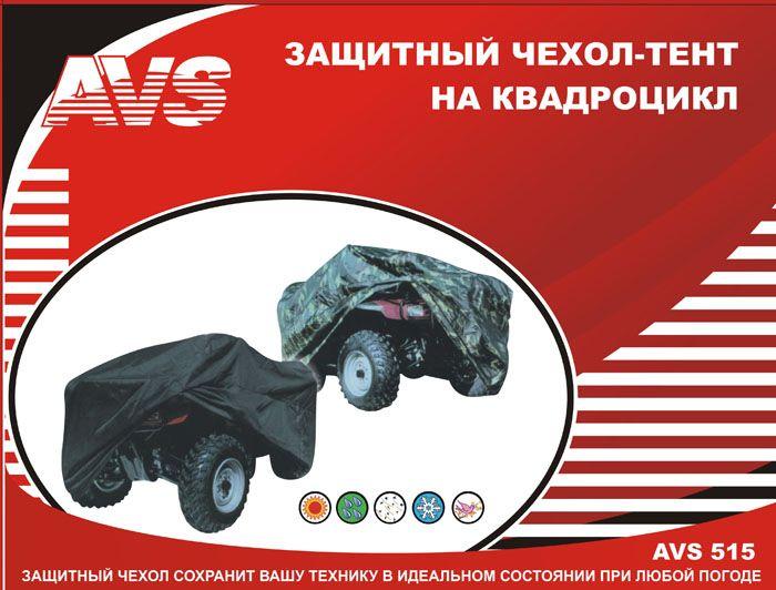 Тент-чехол для квадроцикла AVS AC-515 L (водонепроницаемый) тент avs cc 520 влагостойкий размер l 457х165х119см на автомобиль