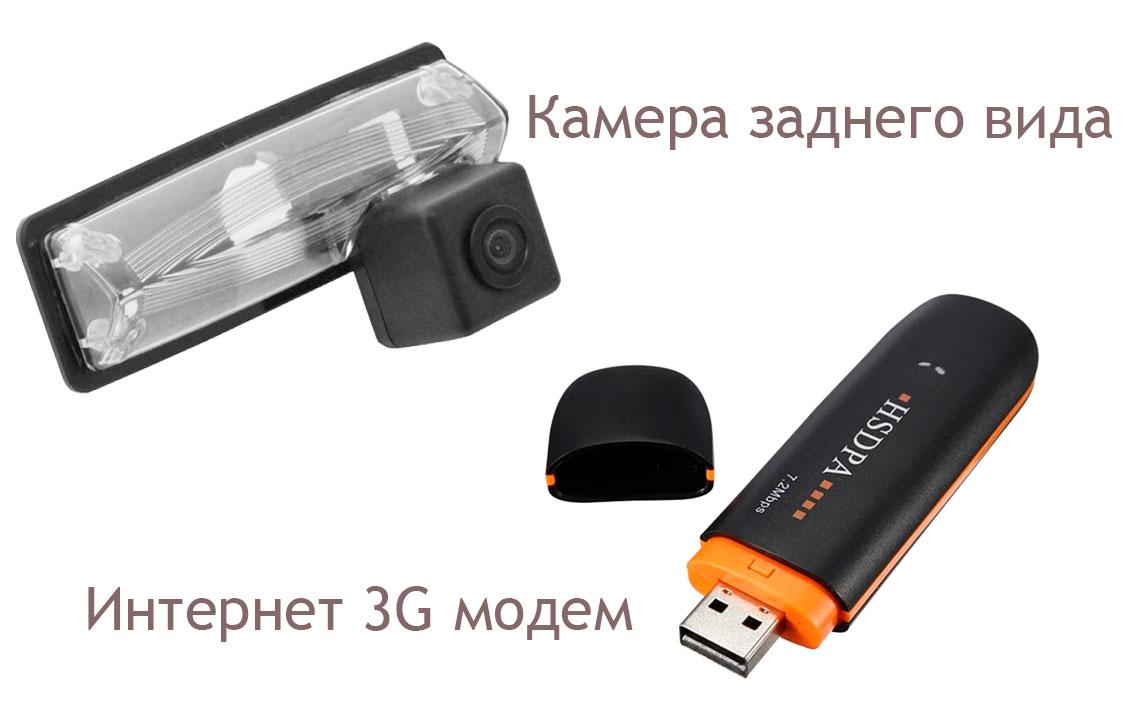 Парковочная камера и 3G модем для магнитолы DayStar (комплект) комплект sapsan 3g cam 2 камеры уличное исполнение 00006614