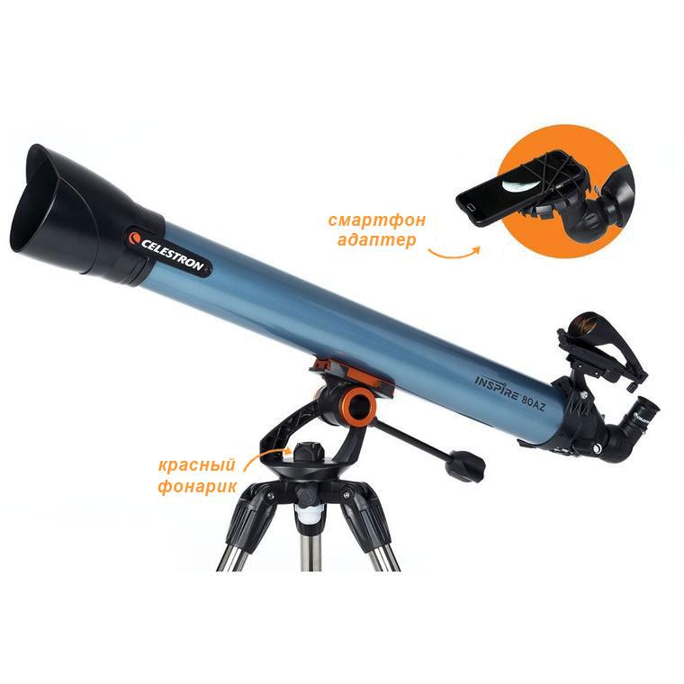 Телескоп Celestron Inspire 80 AZ (+ Книга знаний «Космос. Непустая пустота» в подарок!) цена и фото