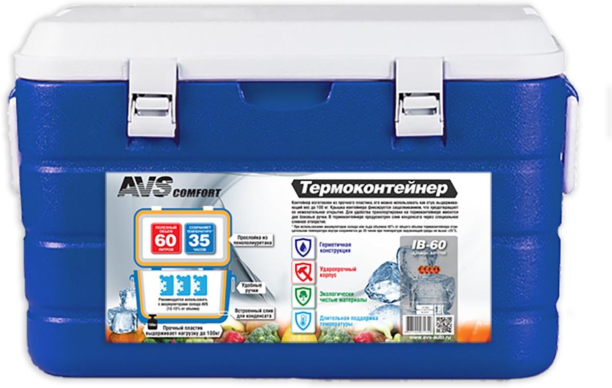 Термоконтейнер AVS IB-60 (+ Аккумуляторы холода в подарок!)