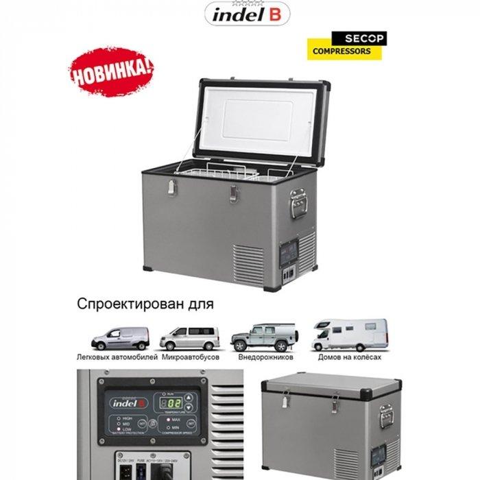 Автохолодильник компрессорный Indel B TB46 STEEL (+ Пять аккумуляторов холода в подарок!)