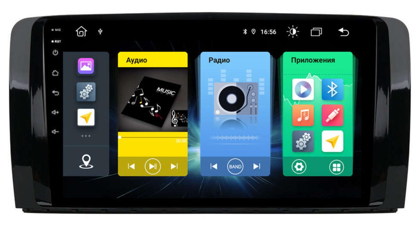 Штатная автомагнитола на Android 10 VOMI FX397R9-MTK-LTE Mercedes-Benz R 2005-2015 (+ Камера заднего вида в подарок!)