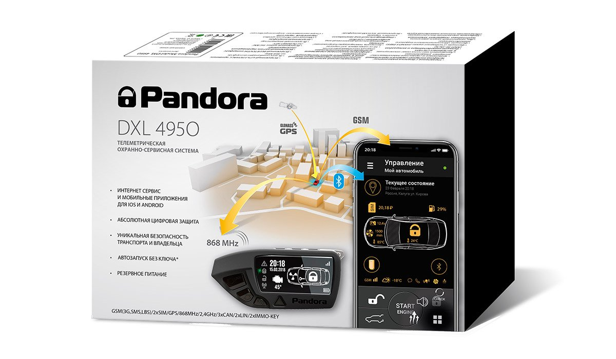 Автосигнализация Pandora DXL 4950 (3G GSM/GPS/ГЛОНАСС, 3хCAN/2xLIN, BT 4.2, брелок-метка) автосигнализация pandora dxl 3910pro 2xcan gsm lin slave