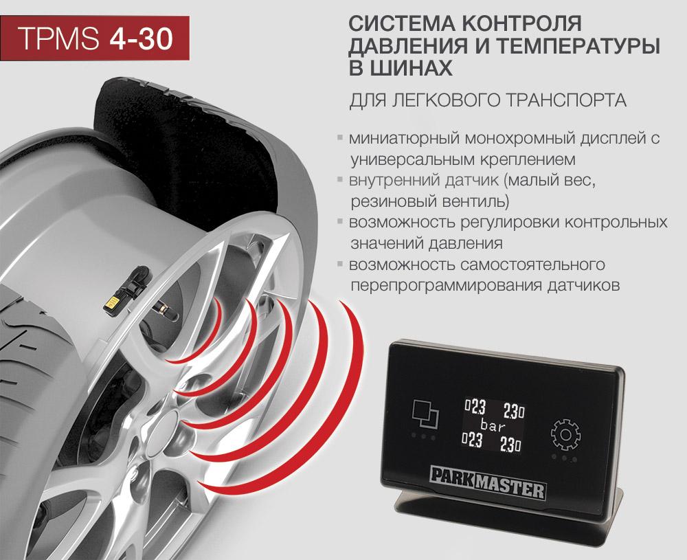Система контроля давления и температуры в шинах ParkMaster TPMaSter TPMS 4-30 (4 внутренних датчика) tpmaster tpms 8886