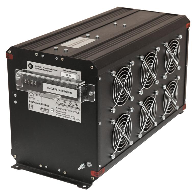 Инвертор DC-AC, 48В/6000Вт СибВольт 6048 ЖДПреобразователи напряжения<br>Инвертор СибВольт 6048 ЖД (преобразователь напряжения) предназначен для работы на подвижном составе железнодорожного транспорта и преобразования напряжения источника постоянного тока - аккумулятора с номинальным значением напряжения 48 В в переменное синусоидальное напряжение 220 В, частотой 50 Гц для подключения любых нагрузок по мощности в зависимости от типа преобразователя.