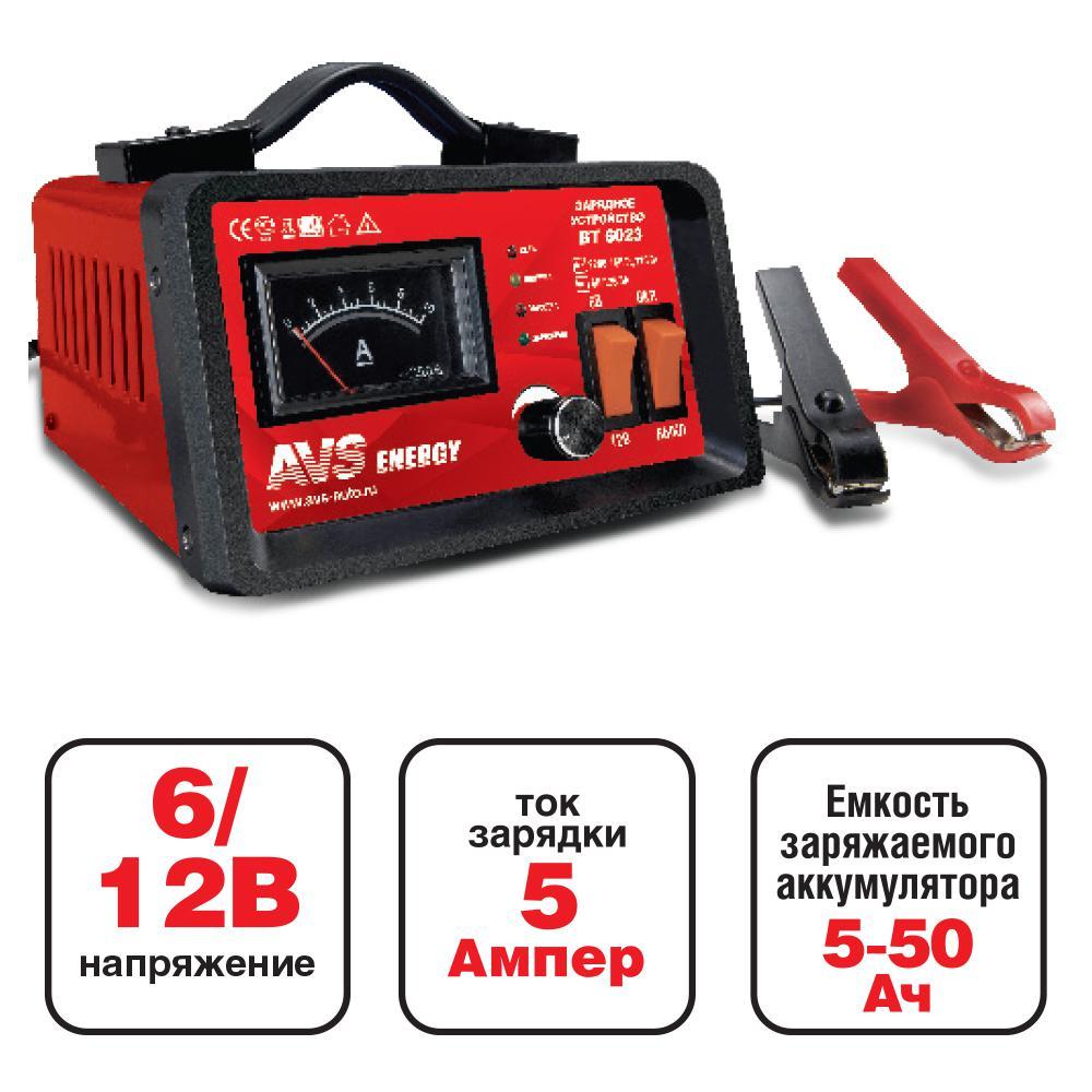 Устройство зарядное универсальное АКБ AVS Energy BT-6023 (6/12В, 0-5А) пуско зарядное устройство агрессор agr sbc 040 brick 9 фаз зарядки ток зарядки 4а для 6v 12v акб