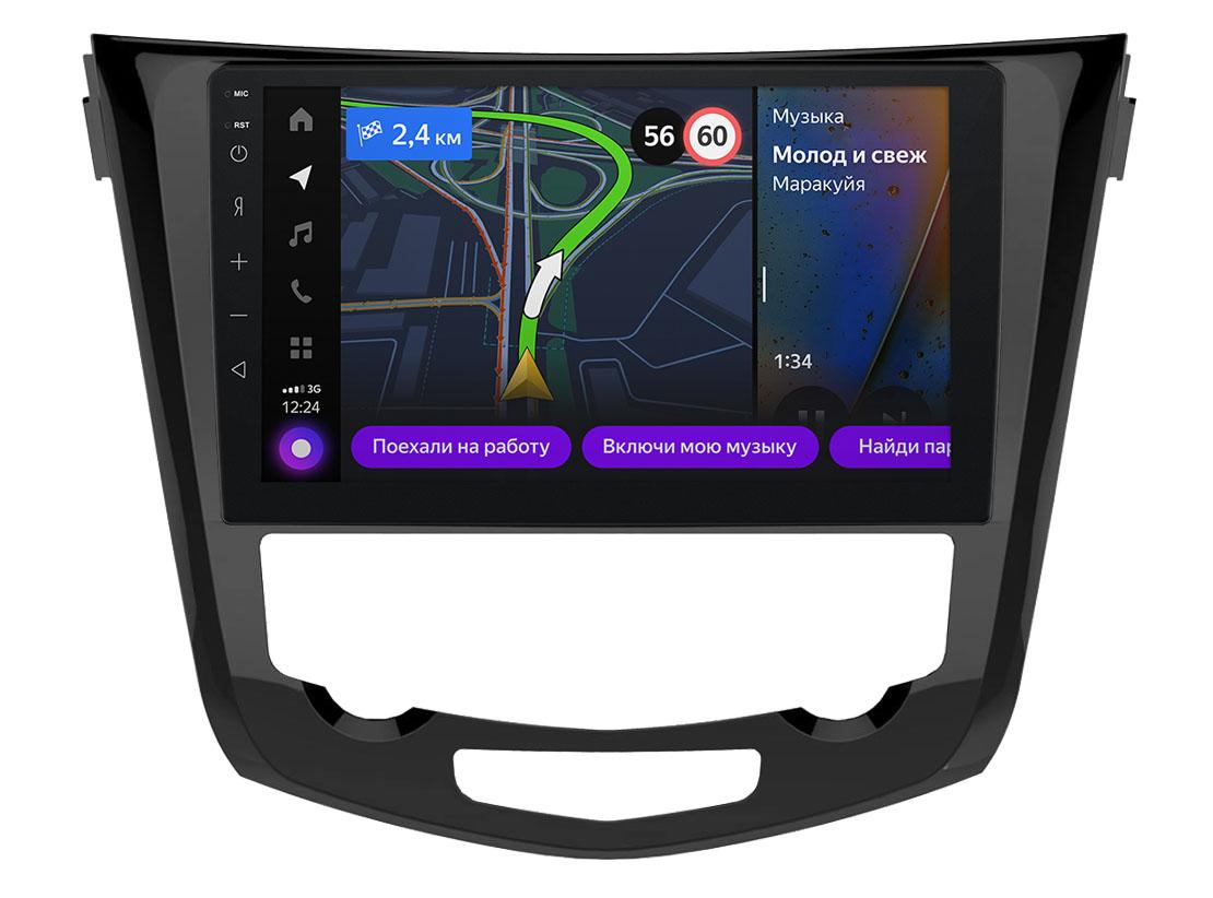 Мультимедийная система Яндекс.Авто YA-NS01-1B для Nissan X-trail/Quashqai 2014+ (+ Камера заднего вида в подарок!)