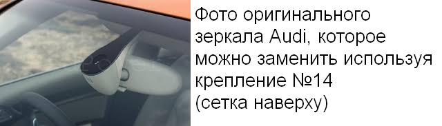 """Зеркало заднего вида с монитором 4.3"""" Redpower M43 NEW крепление 14 (Audi с датчиком дождя)"""