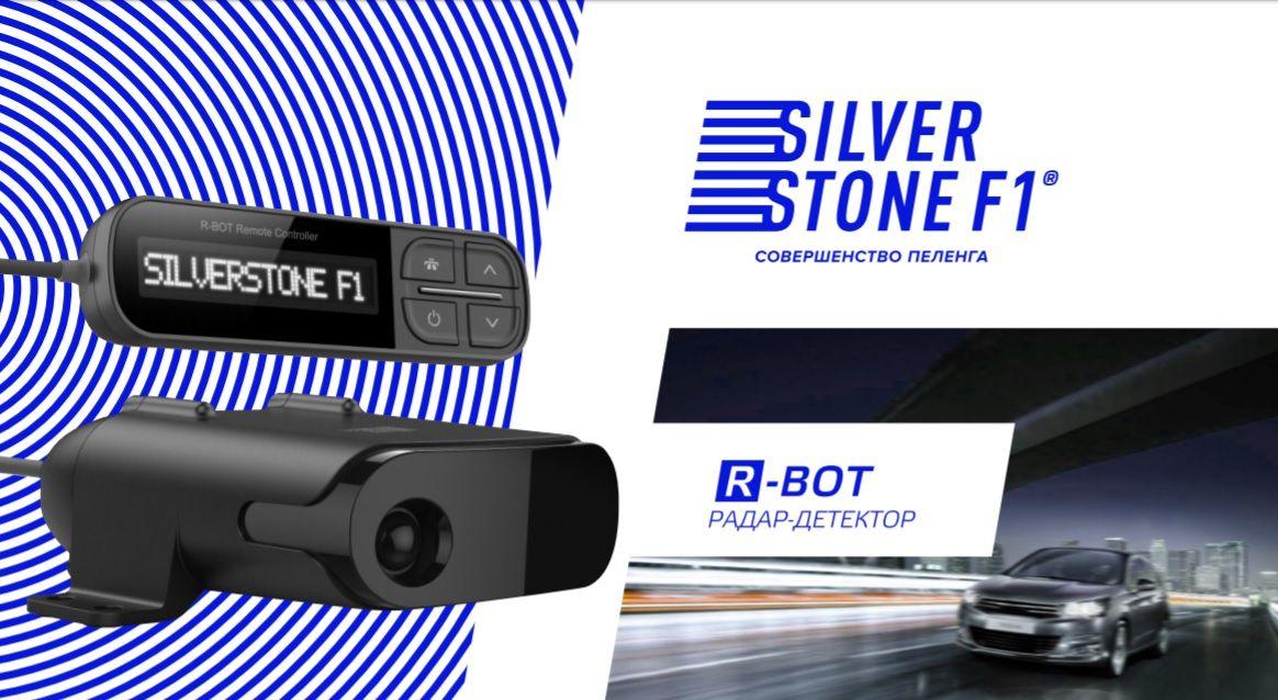 Сигнатурный разнесенный радар-детектор SilverStone F1 R BOT (+ Антисептик-спрей для рук в подарок!)