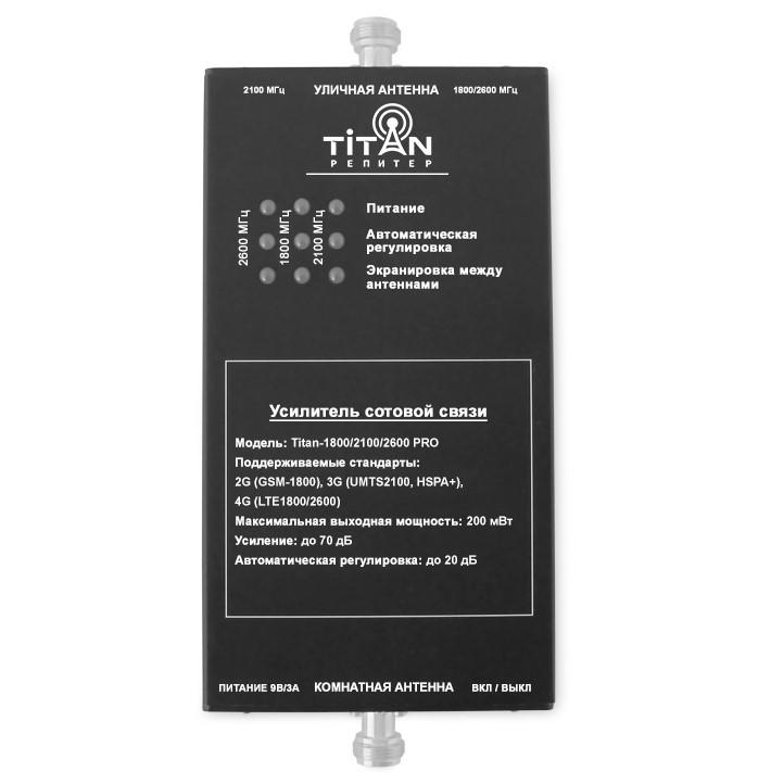 Репитер Titan-1800/2100/2600 PRO репитер titan 2100