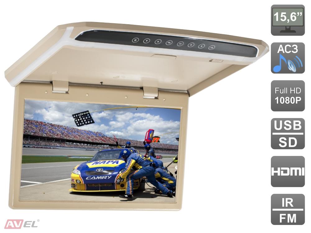 Фото - Потолочный монитор 15,6 со встроенным Full HD медиаплеером AVS1507MPP (бежевый) (+ Автомобильные коврики в подарок!) шторы римские 120х160 см цвет бежевый