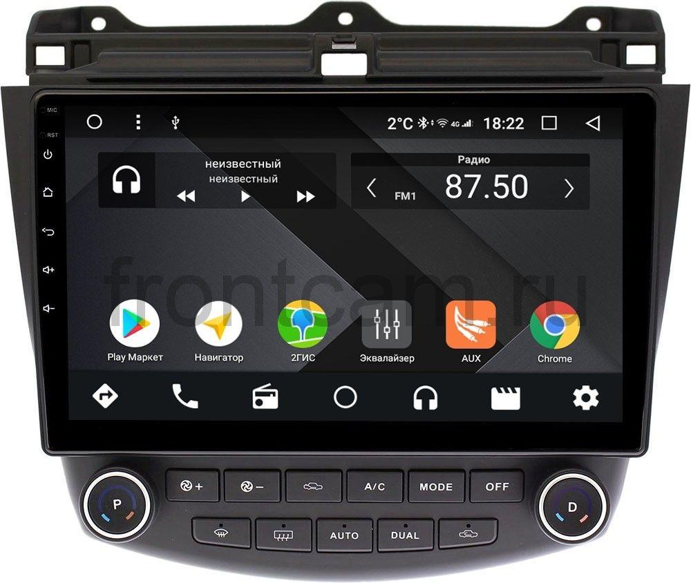 Штатная магнитола Honda Accord 7 (VII) 2002-2008 Wide Media CF1073PM-4/64 на Android 9.1 (TS9, DSP, 4G SIM, 4/64GB) (+ Камера заднего вида в подарок!)