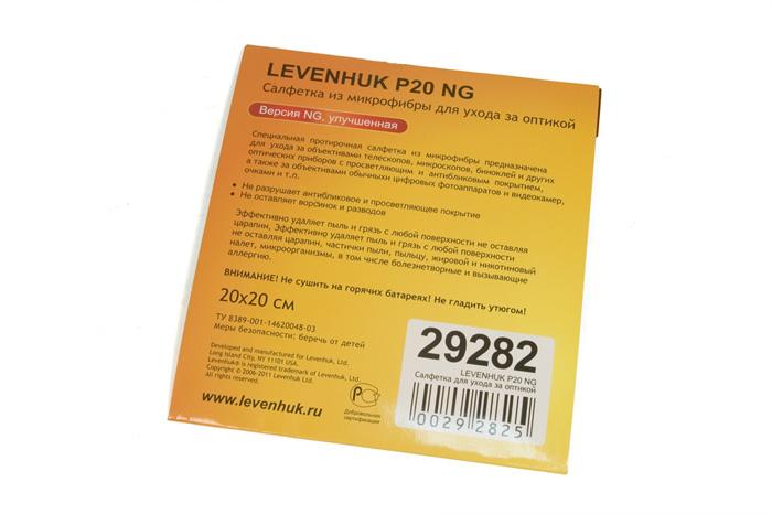 Салфетка для ухода за оптикой Levenhuk P20 NG 20x20 смАксессуары для телескопов<br>Салфетка из микрофибры. Размер: 20x20 см. Количество в упаковке: 1 шт