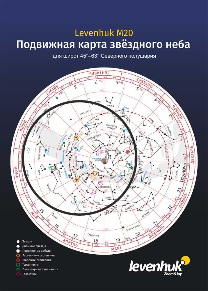 Фото - LEVENHUK Карта звездного неба M20 подвижная, большая roxy kids проектор звездного неба colibri с игрушкой сова roxy kids