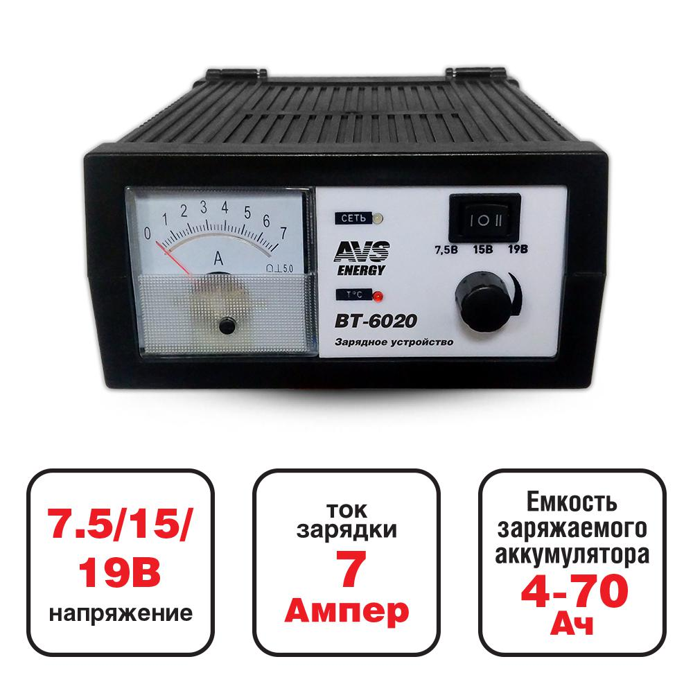 Зарядное устройство - источник питания AVS Energy BT-6020 (6/12В, 7А) источник света для авто 10w cree 7 175