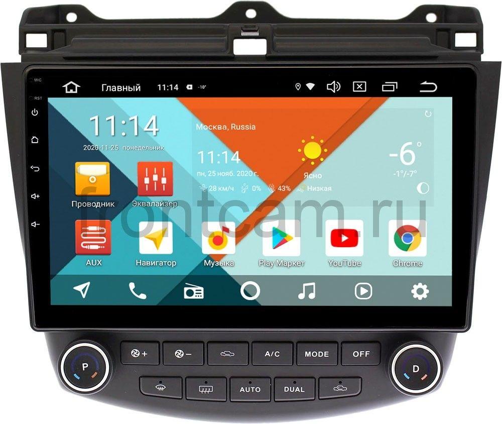 Штатная магнитола Honda Accord 7 (VII) 2002-2008 Wide Media KS1073QM-2/32 DSP CarPlay 4G-SIM Android 10 (+ Камера заднего вида в подарок!)