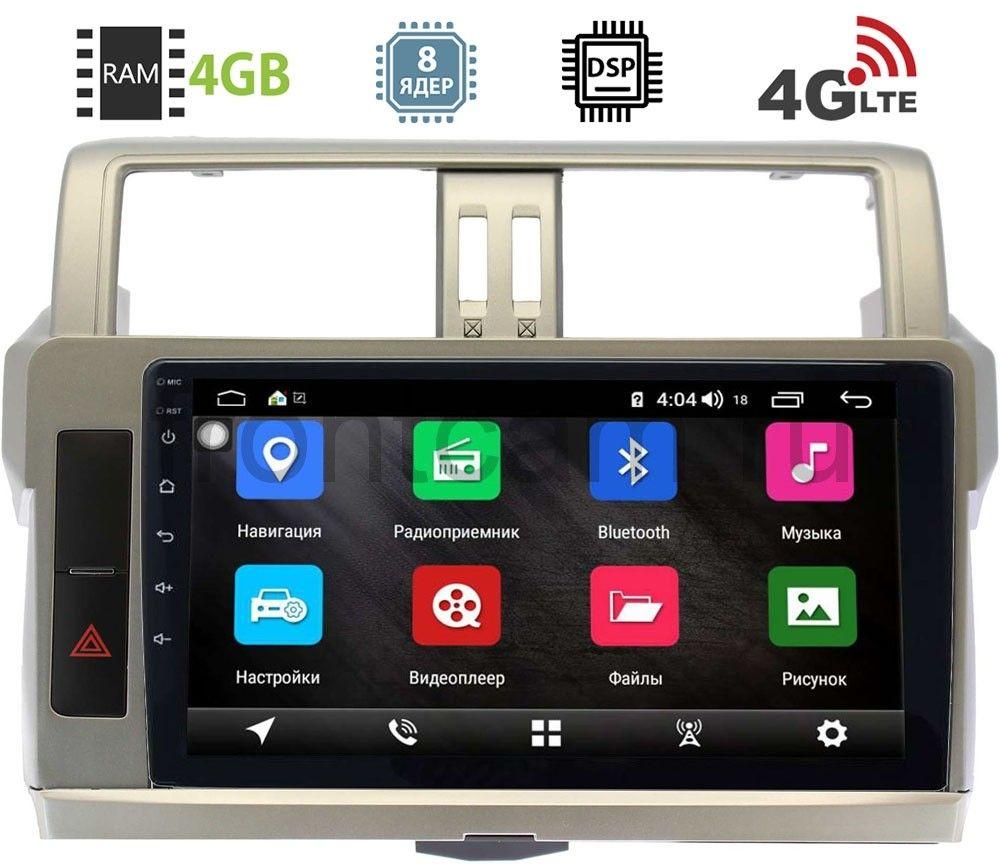 Штатная магнитола Toyota Land Cruiser Prado 150 2013-2017 (серебро) LeTrun 1864-2943 на Android 8.1 (8 ядер, 4G SIM, DSP, 4GB/64GB) 1007/1057 (+ Камера заднего вида в подарок!)