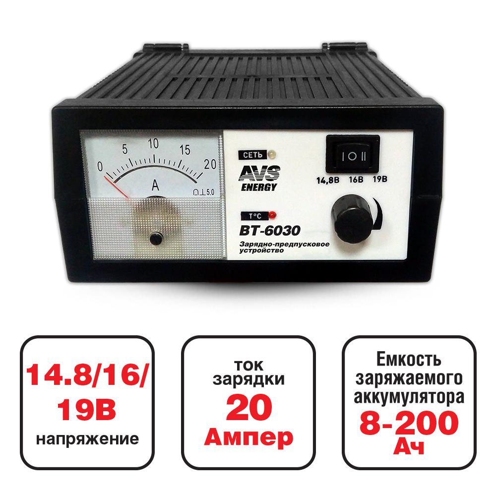 Зарядное устройство - источник питания AVS Energy BT-6030 (12В, 20А, пуск) (+ Антисептик-спрей для рук в подарок!)
