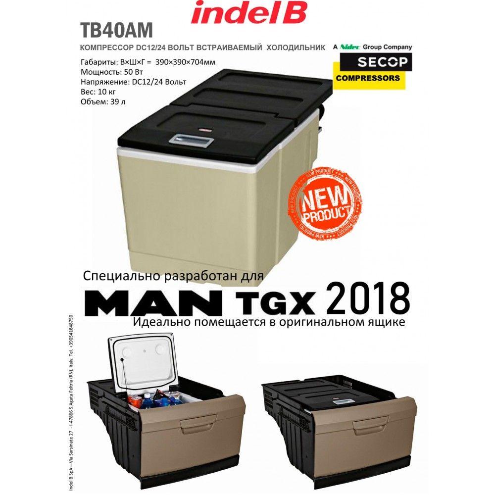 Kомпрессорный автохолодильник Indel B TB40AM для грузовиков цена и фото