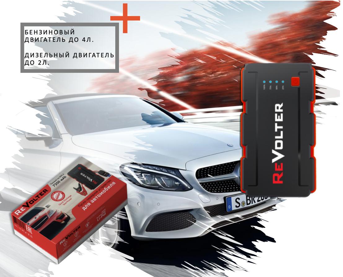 Пуско-зарядное устройство Revolter Spark(12В) (+ Power Bank в подарок!)