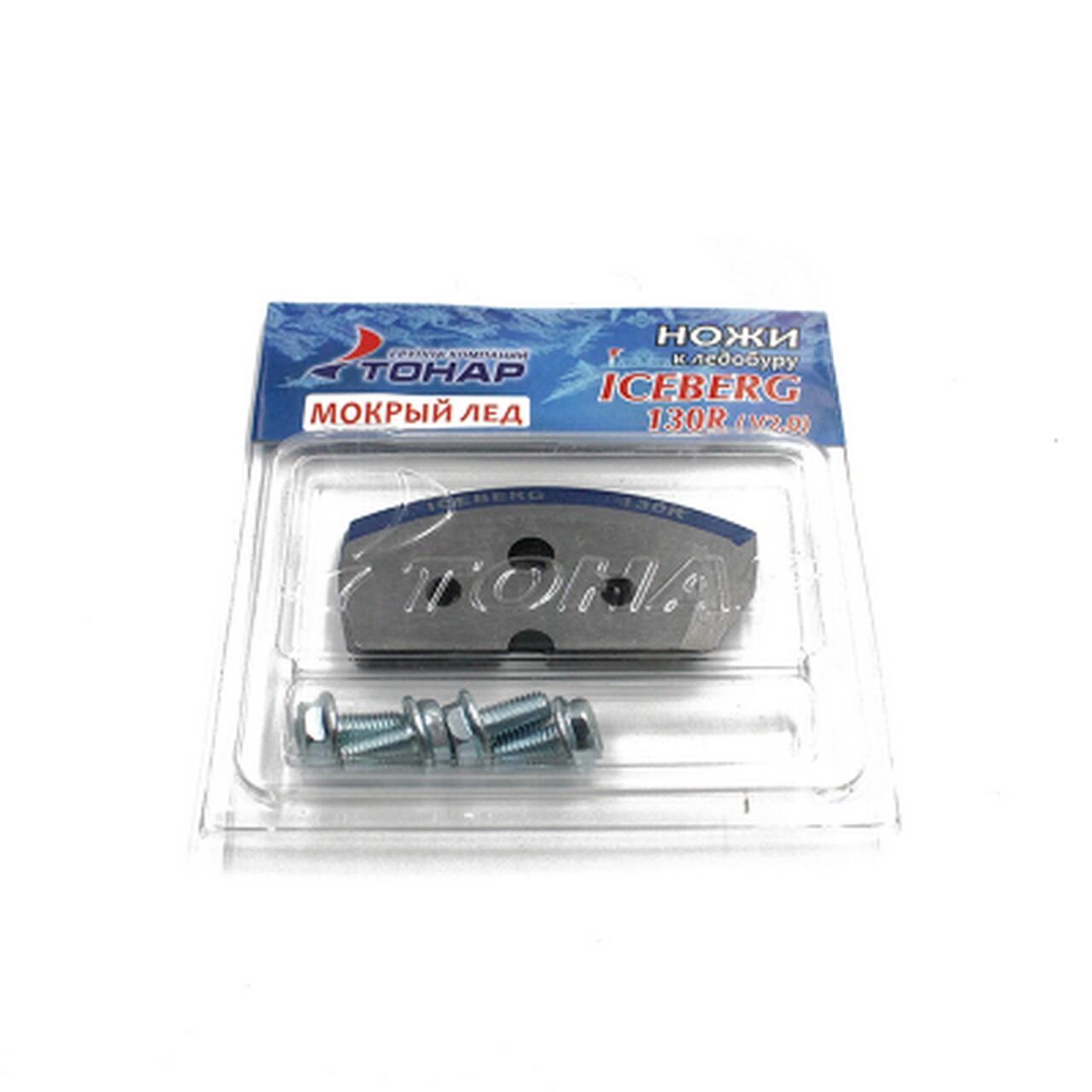 Ножи к ледобуру ICEBERG-130(R) для v2.0/v3.0 (мокрый лед) (ТОНАР)