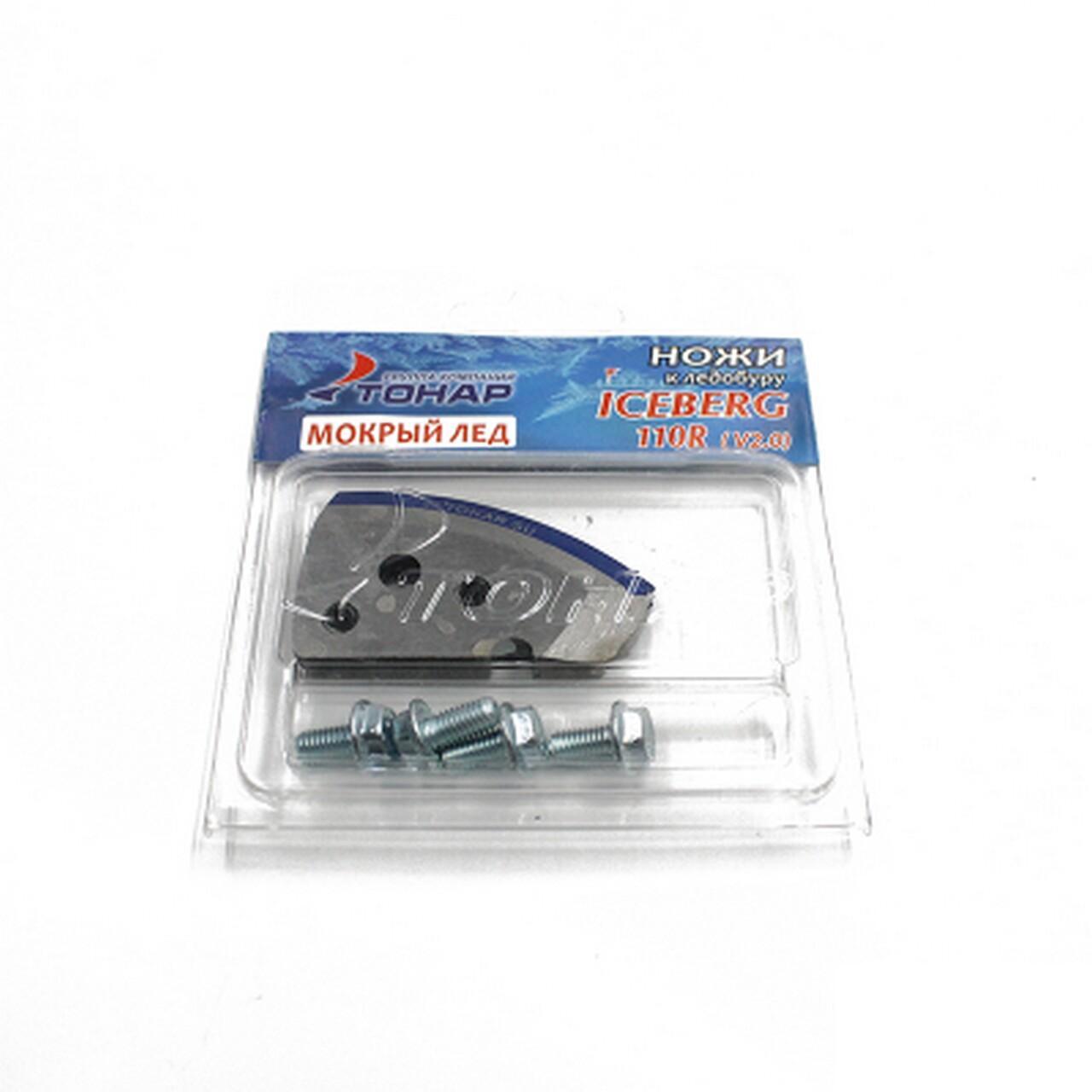 Ножи к ледобуру ICEBERG-110(R) для v2.0/v3.0 (мокрый лед) (ТОНАР)