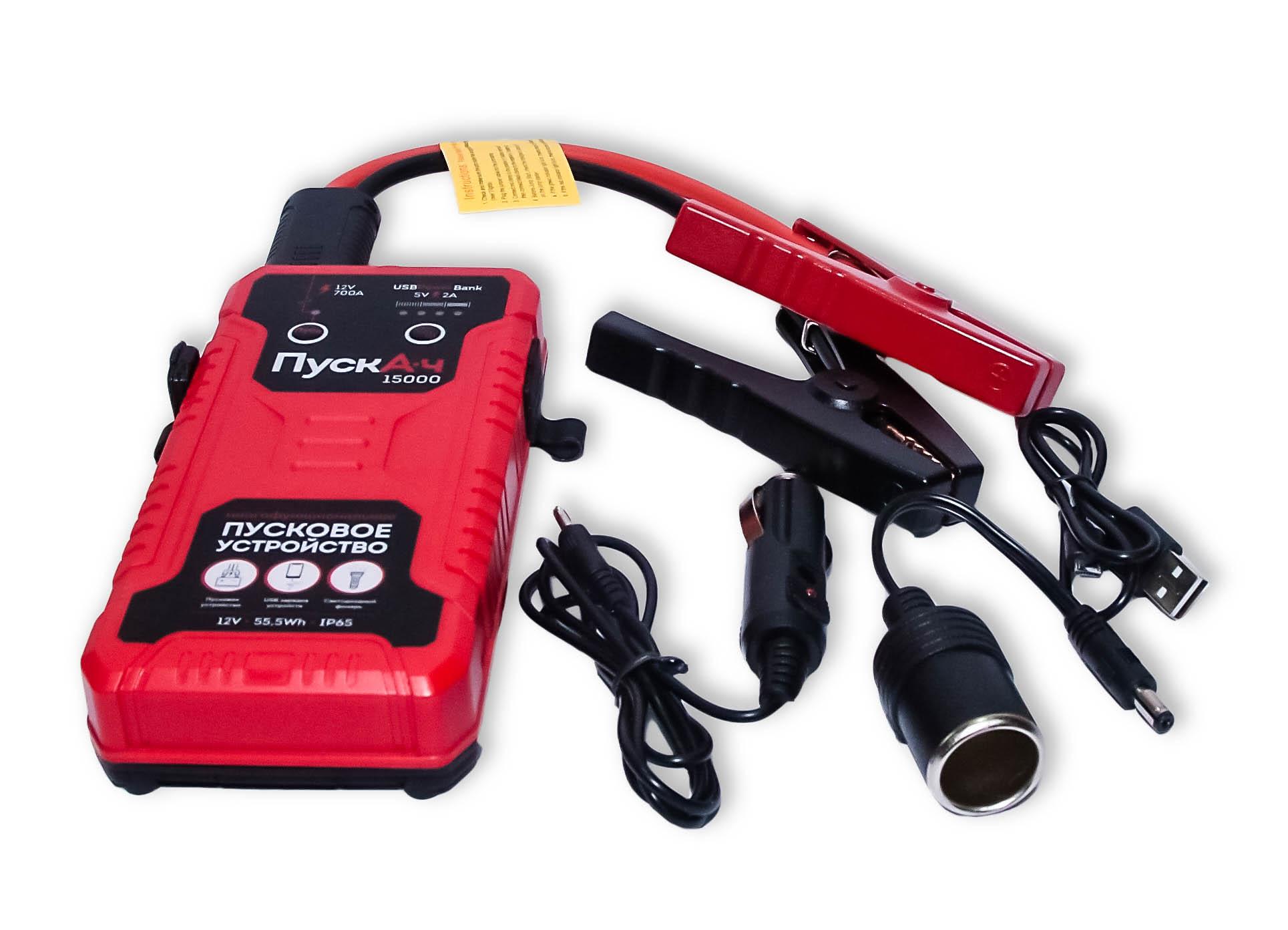 Пусковое устройство ПускАч 15000 BS-JS15 55,5 Вт*ч (+ Антисептик-спрей для рук в подарок!)