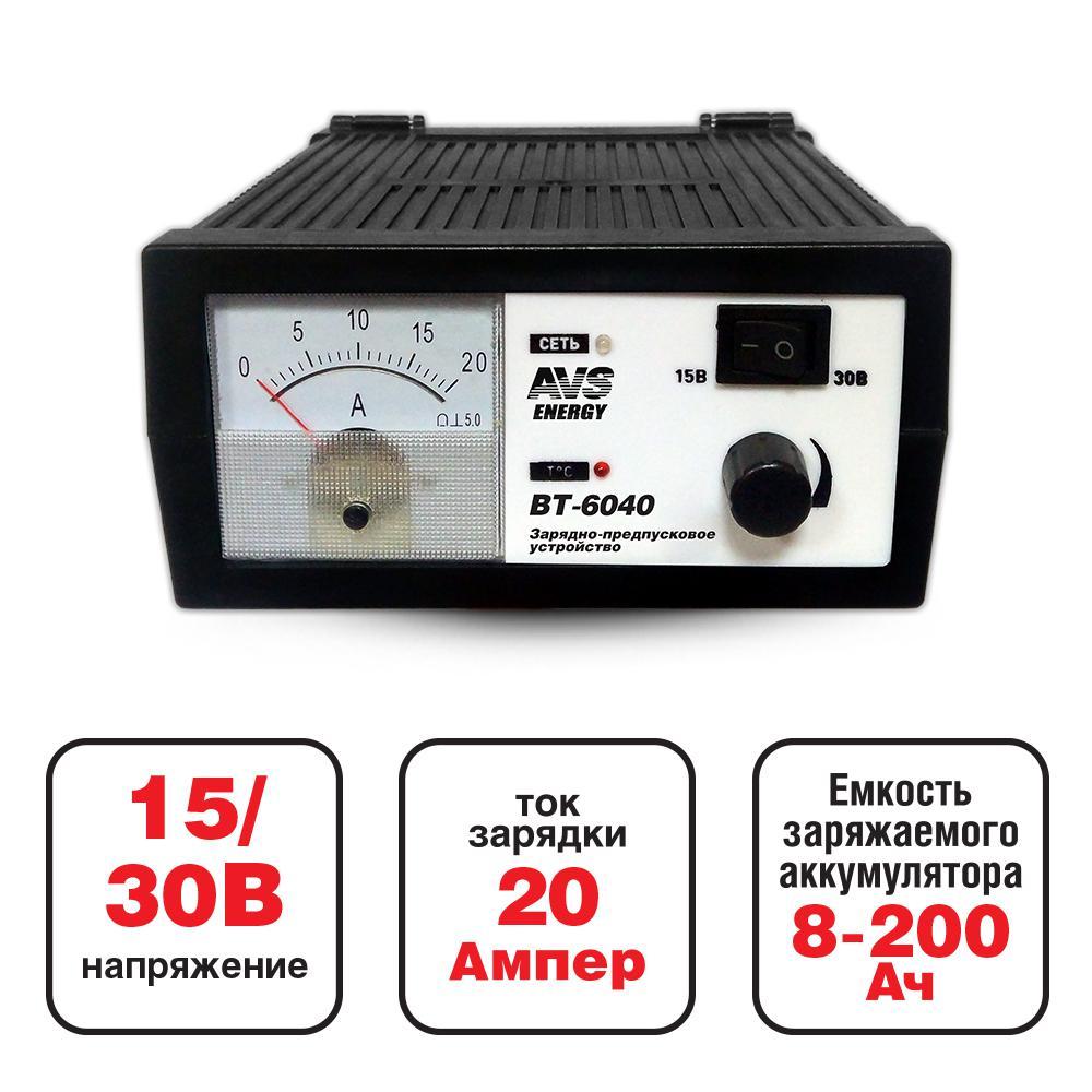 Зарядное устройство - источник питания AVS Energy BT-6040 (12/24В, 20А, пуск)