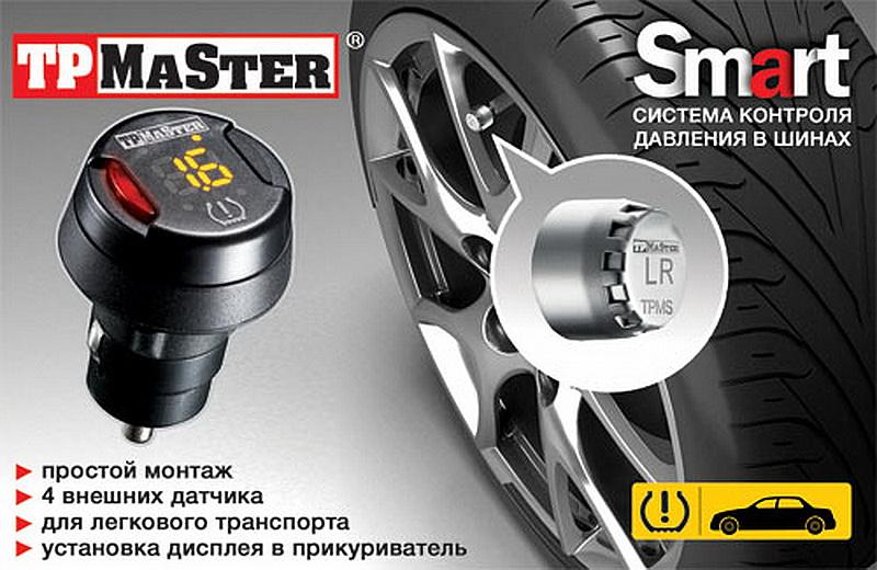TPMaSter SMART tpmaster tpms 8886