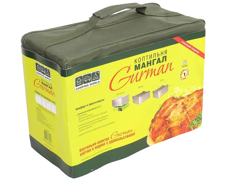 Коптильня-мангал Camping World Gurman S