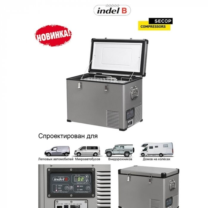 Автохолодильник компрессорный Indel B TB60 STEEL (+ Шесть аккумуляторов холода в подарок!) kомпрессорный автохолодильник alpicool c75 с внешней батареей восемь аккумуляторов холода в подарок