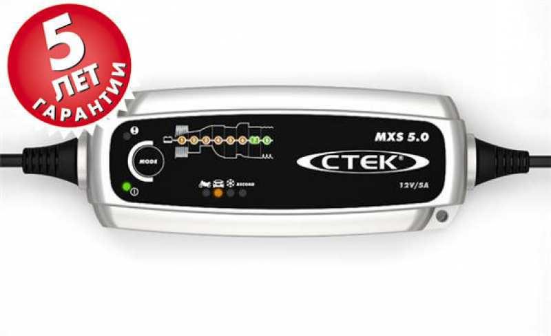 Зарядное устройство Ctek MXS 5.0 (8 этапов 1,2-160Aч)