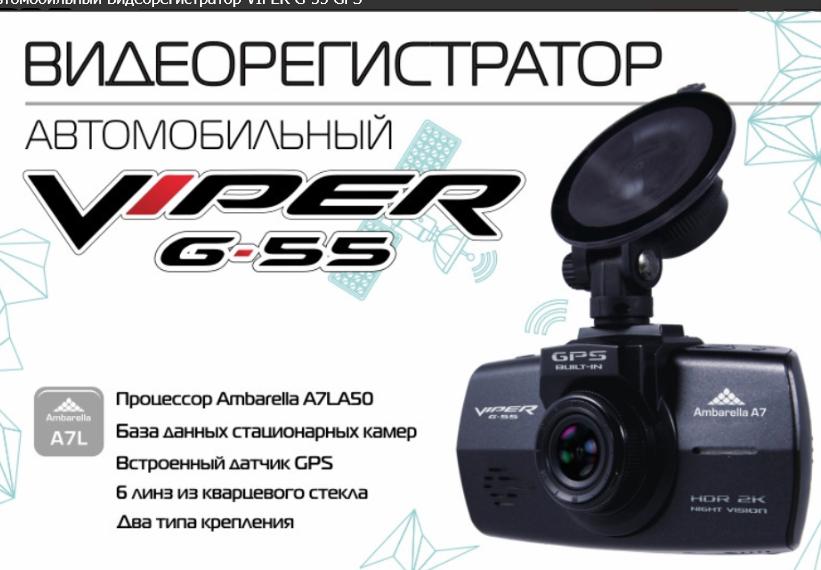 Автомобильный Видеорегистратор VIPER G-55 GPS автомобильный видеорегистратор ritmix avr 830 g