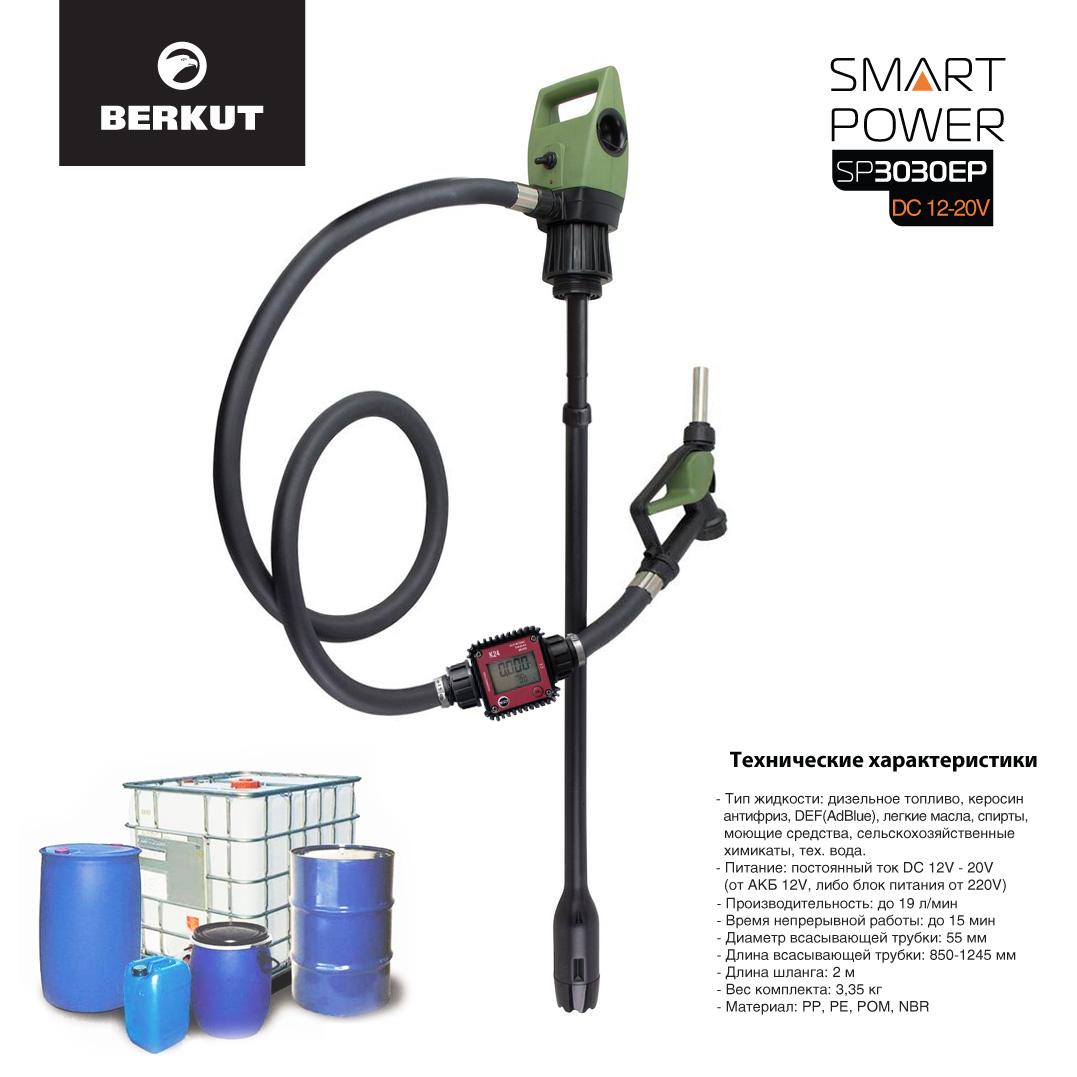 Электрическая помпа SMART POWER SP-3030EP