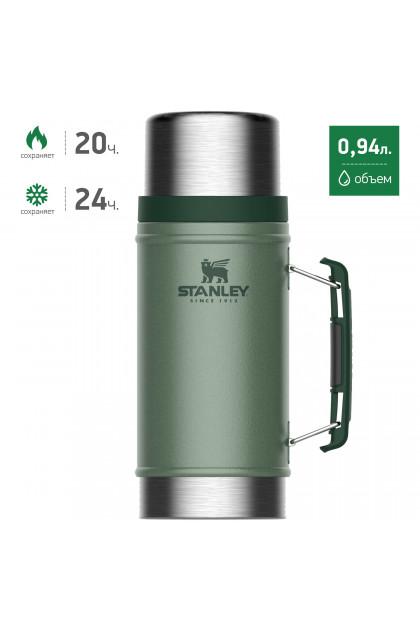 Темно-зеленый термос для еды STANLEY Classic 0,94L 10-07937-003