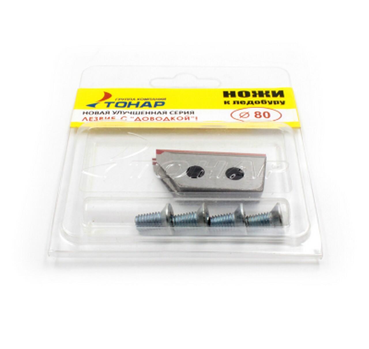 Ножи к ледобуру ЛР-080(L) (ТОНАР)