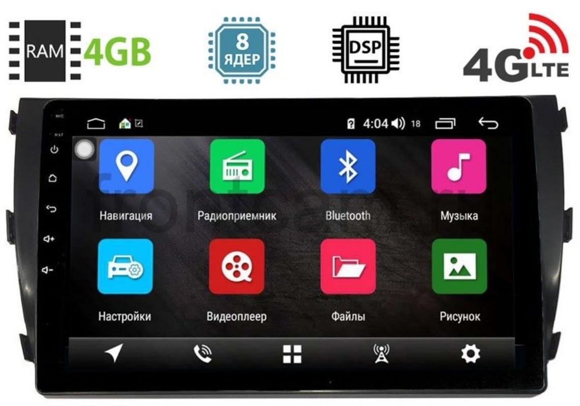Штатная магнитола Zotye T600 LeTrun 1865-2943 на Android 8.1 (8 ядер, 4G SIM, DSP, 4GB/64GB) 1076 (+ Камера заднего вида в подарок!)