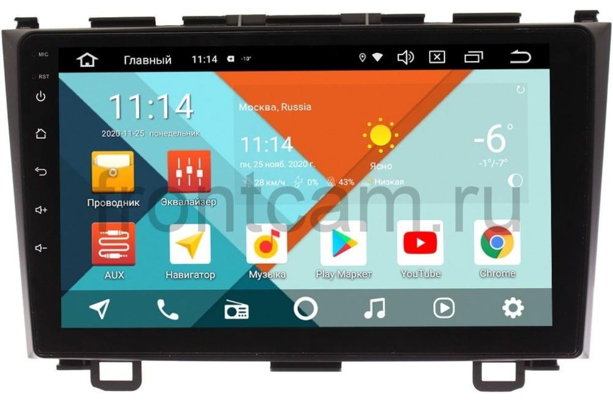 Штатная магнитола Honda CR-V III Wide Media KS9008QR-3/32 DSP CarPlay 4G-SIM на Android 10 (+ Камера заднего вида в подарок!)
