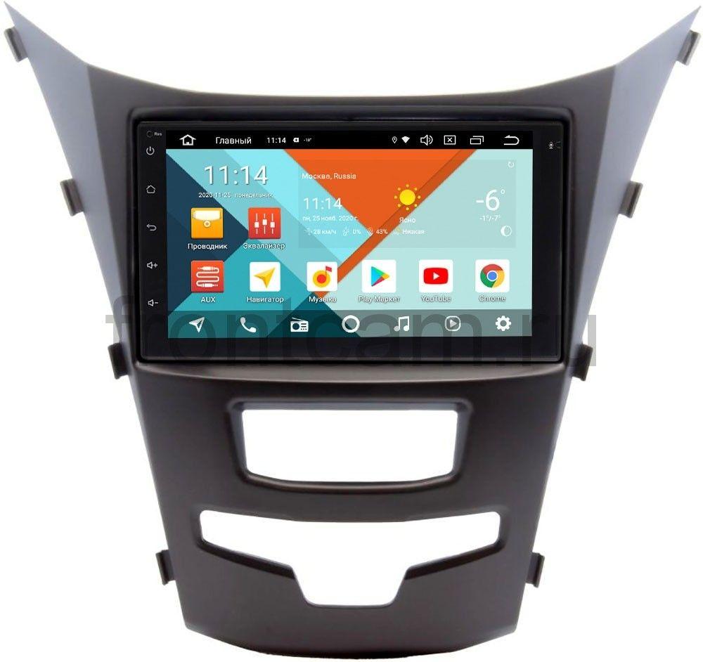 Магнитола для SsangYong Actyon II 2013-2018 Wide Media KS7001QR-3/32-RP-SYACC-67 на Android 10 (DSP CarPlay 4G-SIM) (+ Камера заднего вида в подарок!)