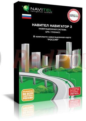Navitel Россия+Украина WINCE лицензия визиком gps навигатор 3d украина