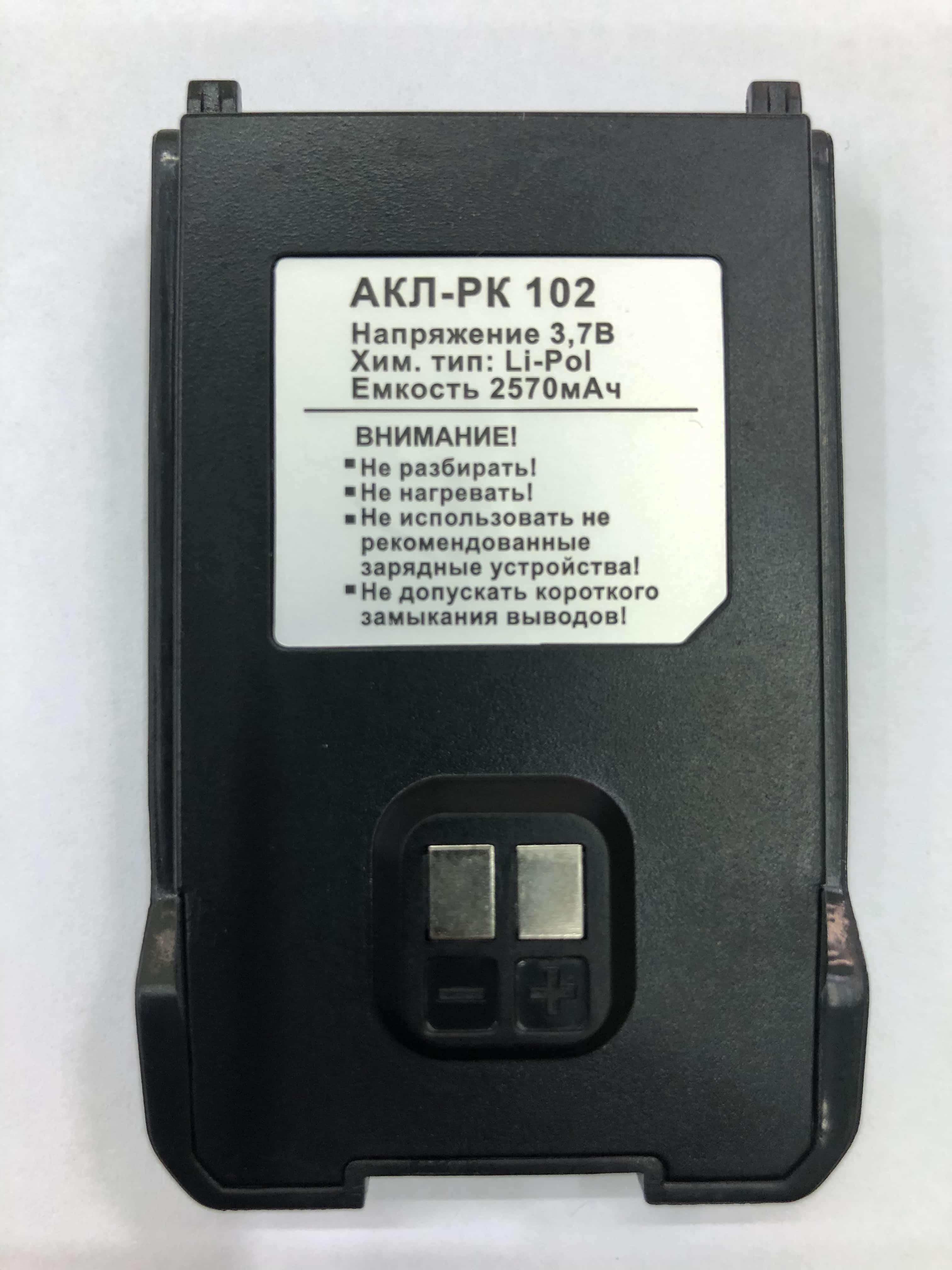 Аккумулятор для рации Терек РК-102