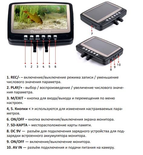 Подводная видеокамера Фишка 4303 (Леска в подарок!)