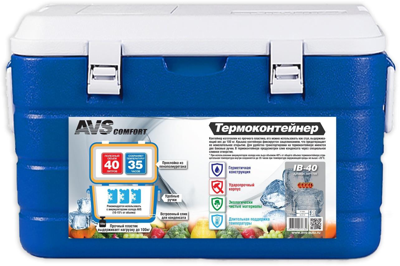 Термоконтейнер AVS IB-40 (+ Аккумуляторы холода в подарок!)