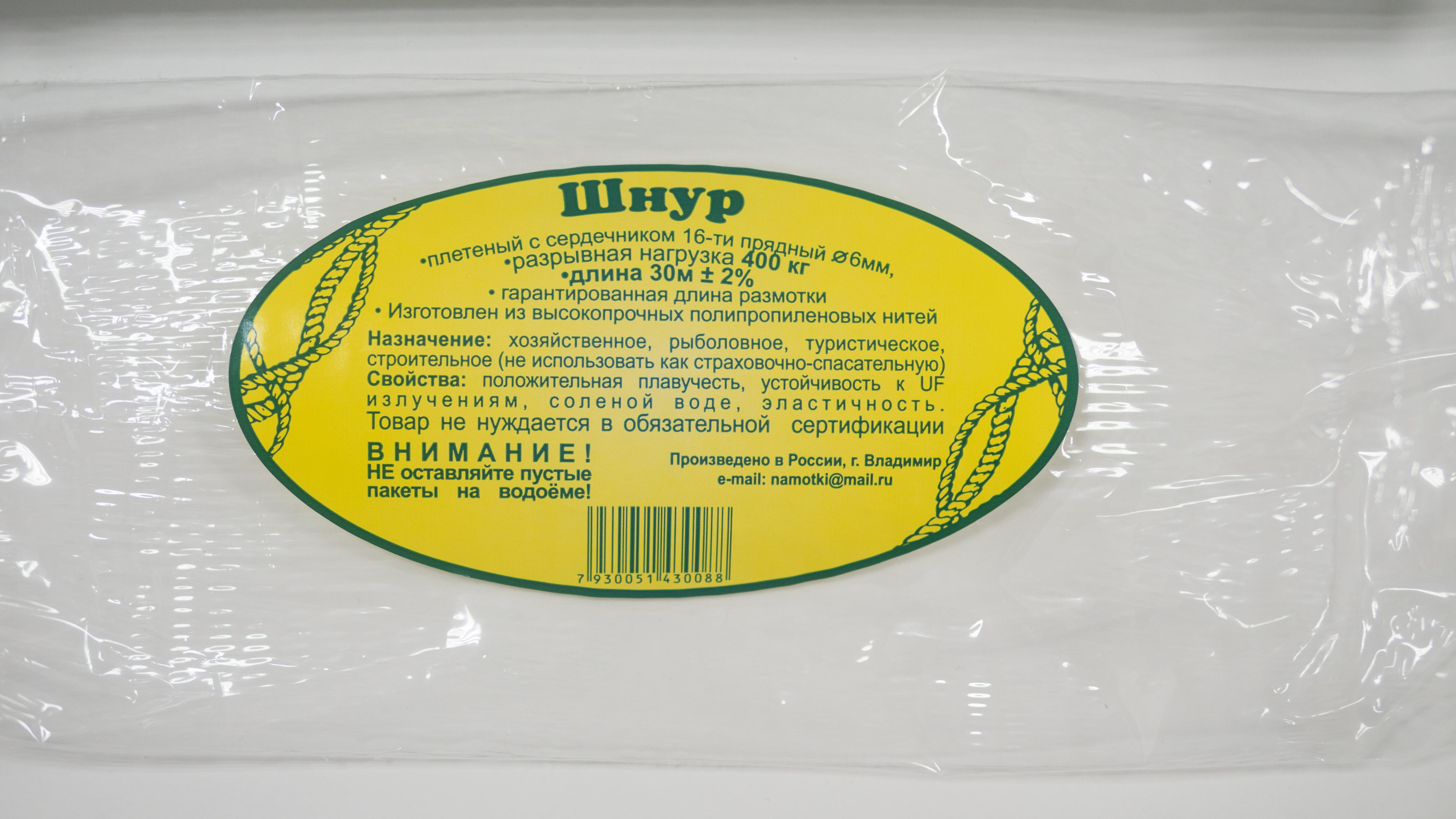 Шнур полипропиленовый плетеный 6мм*30м разметочный шнур в алюминиевом корпусе irwin 30м 24шт 10507680