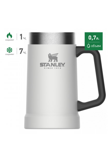 Пивная кружка STANLEY Adventure 0,7L Белая 10-02874-035