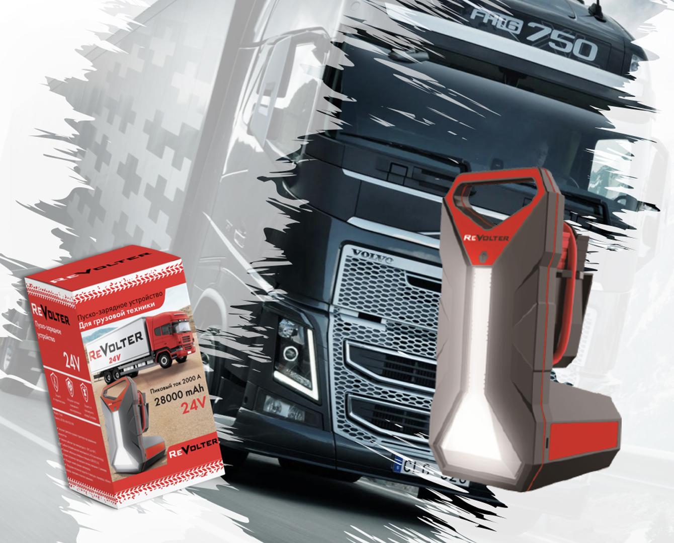 Пусковое устройство Revolter Truck(24В) (+ Power Bank в подарок!)