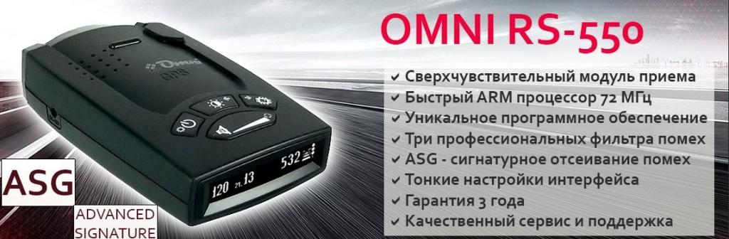 omni_550_1.jpg