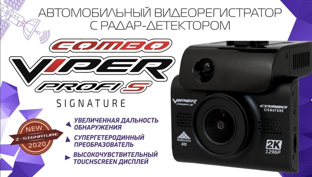 viper_combo_s_5.jpg