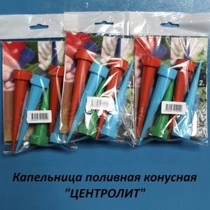 Капельница поливная конусная ЦЕНТРОЛИТ (5 шт.)