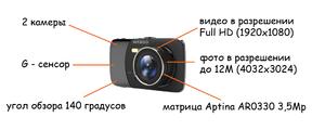 Intego VX-390 DUAL